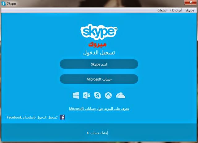 تحميل برنامج Skype للكمبيوتر أخر اصدار عربي