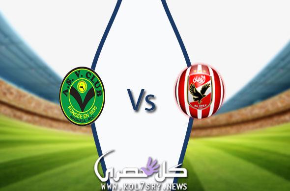 يلا شوت الجديد مشاهدة مباراة الاهلي وفيتا كلوب اليوم 9/3/2019 في دوري أبطال أفريقيا والقنوات الناقلة لها