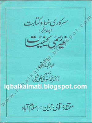 Goverment Un Official Notes Urdu and English Format Book