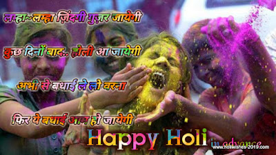 Holi Holi 2019 in Advance