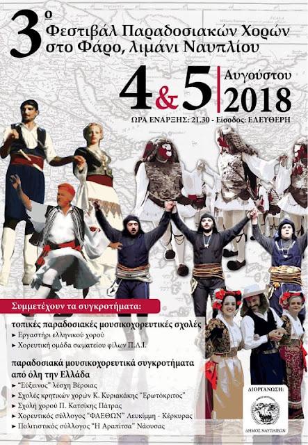Ναύπλιο: 3ο Φεστιβάλ Παραδοσιακών Χορών με φόντο το γαλάζιο του Αργολικού κόλπου