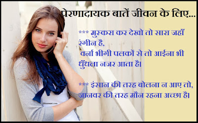 Quotation on Life in Hindi with Images
