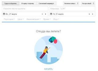Google Destinations - самостоятельное планирование путешествий