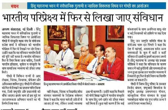 हिंदुत्ववादी संविधान लिखे जाने की तैयारी, बाबा साहब द्वारा लिखे संविधान को बदलने की हो रही तैयारी,पढ़ें पूरी खबर