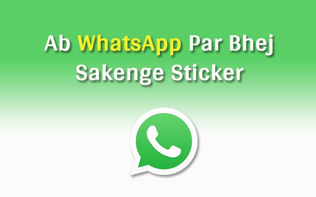 Ab WhatsApp Par Bhej Sakenge Sticker