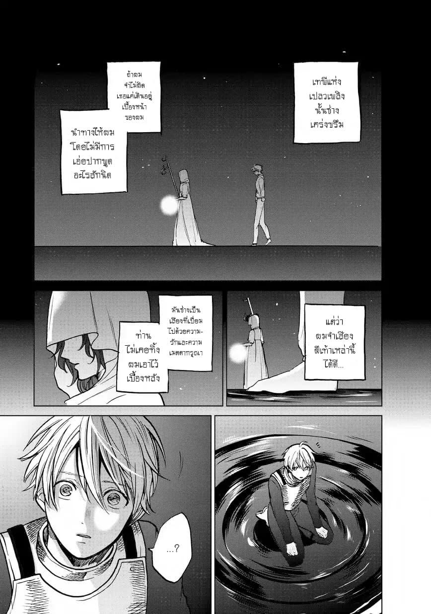 อ่านการ์ตูน Saihate no Paladin ตอนที่ 11 หน้าที่ 3