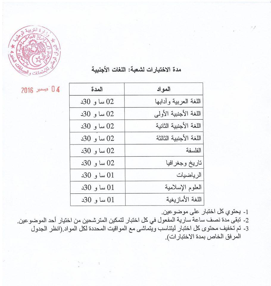 جدول سير اختبارات شهادة البكالوريا لغات اجنبية :