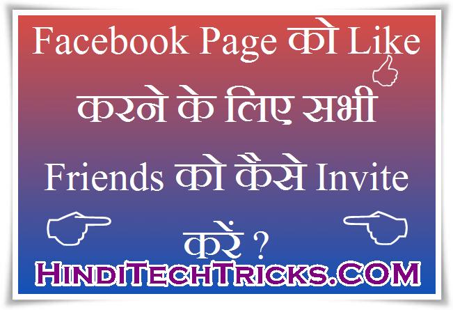 Facebook-Invite-All-Chrome-in-Hindi