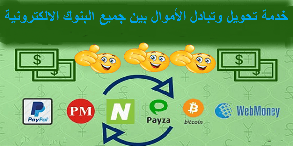 خدمة تحويل وتبادل الأموال بين جميع البنوك الالكترونية