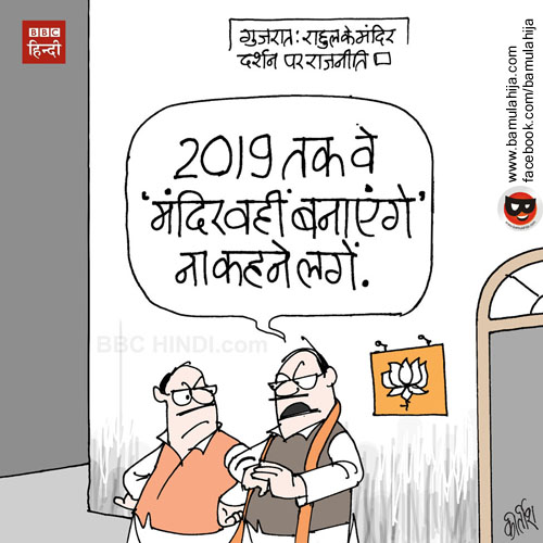 indian political cartoon, cartoons on politics, cartoonist kirtish bhatt, bjp cartoon, election 2019 cartoons, ram mandir cartoon, congress cartoon
