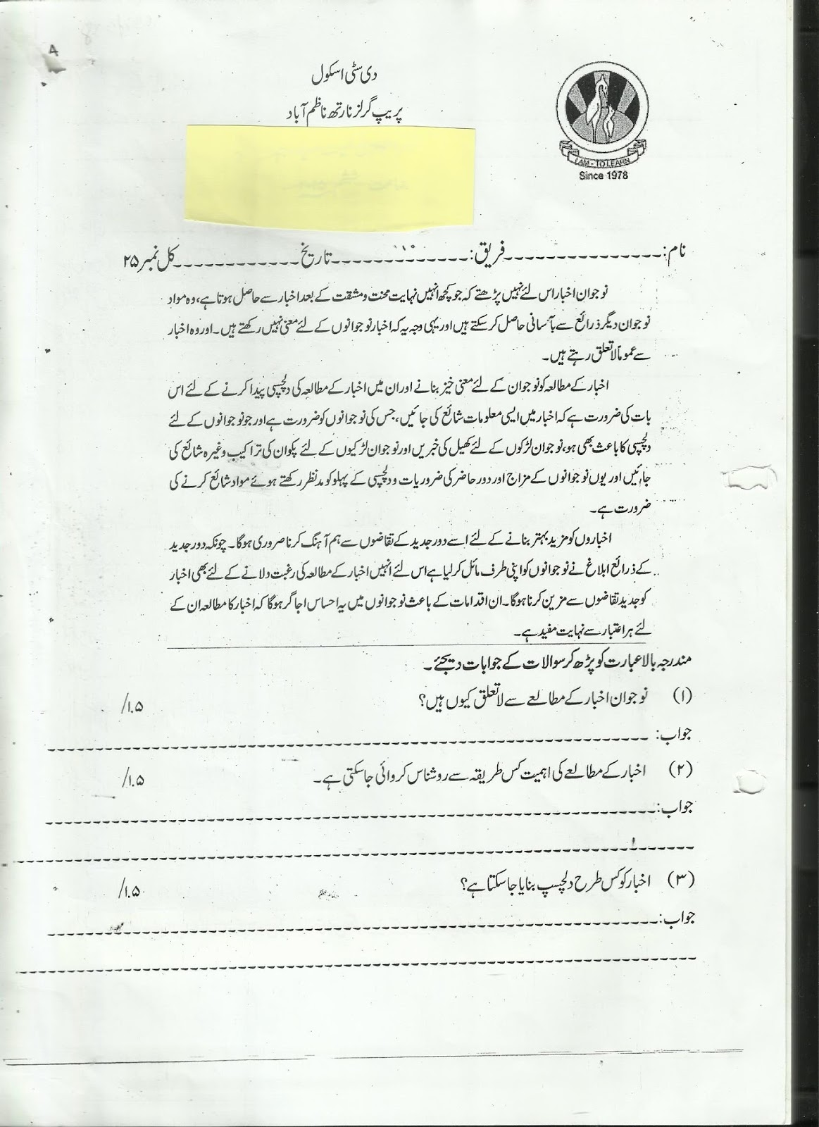 Urdu Collection Worksheets For Different Levels