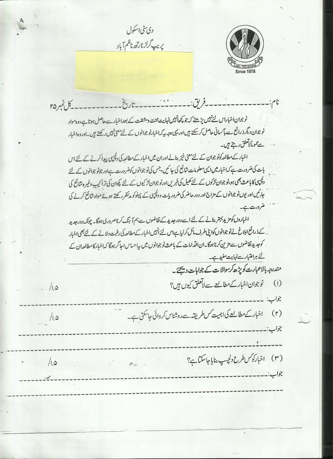 Urdu Tenses Worksheet For Grade 6   Printable Worksheets and Activities for  Teachers [ 1600 x 1163 Pixel ]