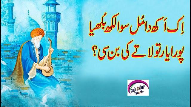 Baba Bulleh Shah Poetry 2019 | Sad Poetry (Best Punjabi Poetry) Baba Bulleh Shah