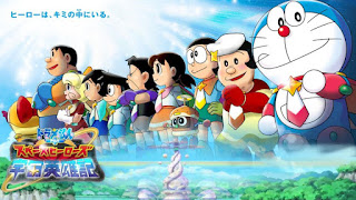 Doraemon Movie 2015 Nobita And The Space Heroes