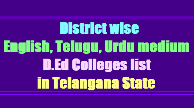 ts deecet district wise english,telugu,urdu medium d.ed d.el.ed ttc diet colleges list in telangana state,district wise,medium wise d.ed colleges list in telangana