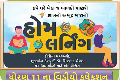 Home Learning Study materials video Std 11 DD Girnar/Diksha portal video @https://diksha.gov.in/