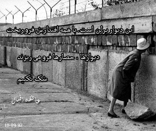 http://neveshtehayatefeh.blogspot.fr/2013/12/blog-post.html