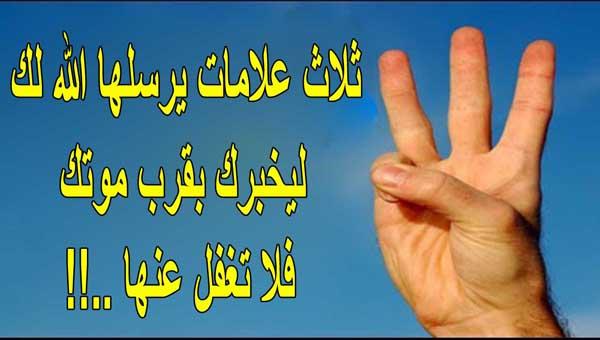 3 علامات يرسلها الله لك ليخبرك بقرب موتك فلا تغفل عنها وسارع بالتوبة