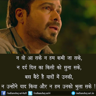 Shayari of Pain