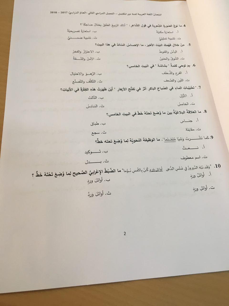 الصف العاشر، الفصل الثاني، لغة عربية، 2017-2018 ...