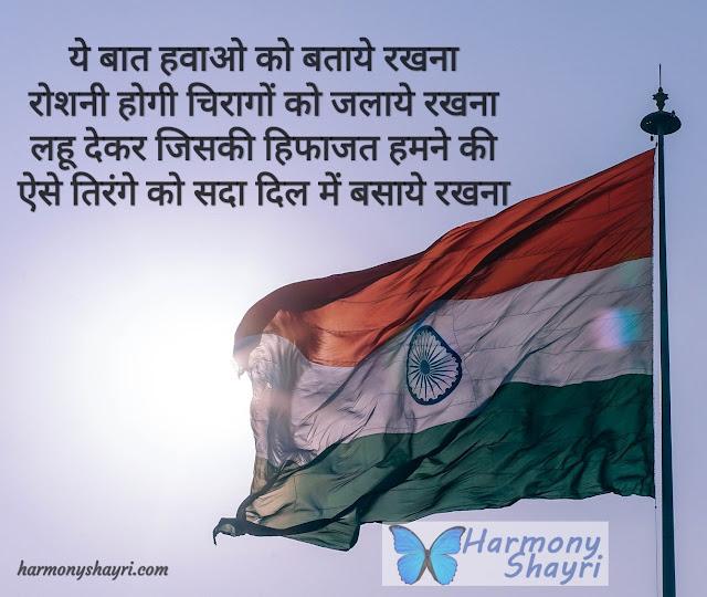 Republic Day Shayari Image