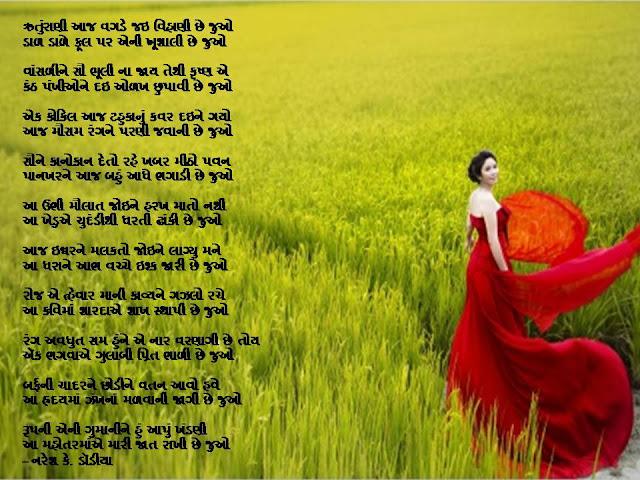 ऋतुंराणी आज वगडे जइ विहाणी छे जुओ Gujarati Gazal By Naresh K. Dodia