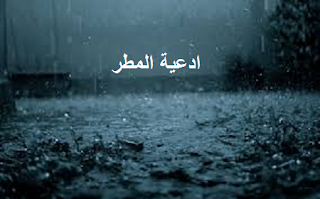 سنن من هدي الرسول - صلَّى الله عليه وسلَّم دعاء المطر