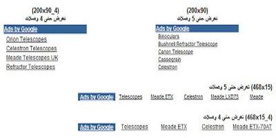 عدد اعلانات, AdSense التي, يمكن ,وضعها, في, الصفحه, الواحدة