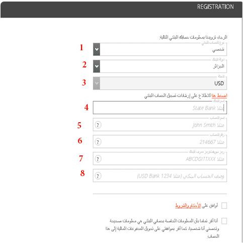 سحب وتحويل اموالك, من ,بايونير, الى, حسابك, البنكي, المحلي للوطن العربي