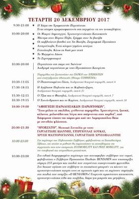 ΠΑΡΚΟ ΧΡΩΜΑΤΩΝ ΚΑΤΕΡΙΝΗΣ - ΠΡΟΓΡΑΜΜΑ ΤΕΤΑΡΤΗΣ 20-12-17