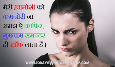 100 Best Angry Status for Whatsapp in Hindi | Angry Quotes in Hindi