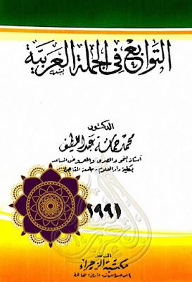 التوابع في الجملة العربية - محمد حماسة عبد اللطيف , pdf