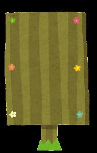 縦長の木の看板のイラスト6