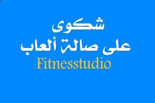 شكوى على صالة ألعاب رياضية (Fitnesstudio)