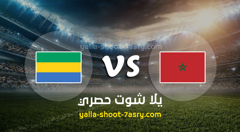 مباراة المغرب والغابون