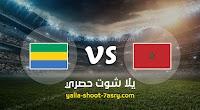 موعد مباراة المغرب والغابون اليوم الثلاثاء بتاريخ 15-10-2019 مباراة ودية
