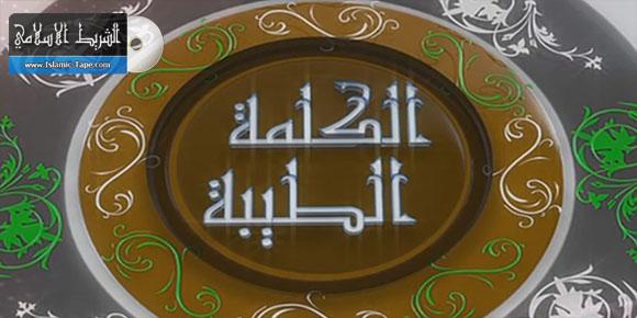 سلسلة الكلمة الطيبة - الشيخ صالح المغامسي mp3 استماع وتحميل