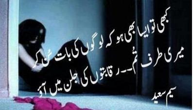 Best Sad Urdu Poetry (Shayari) Wallpapers