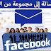 كيف تقوم بإرسال رسالة لجميع أصدقائك في الفيسبوك بضغطة زر واحدة