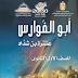 تحميل قصة ابو الفوارس (عنتره بن شداد) للصف الاول الثانوي طبعة 2018\2019 - الرسميه من الوزارة