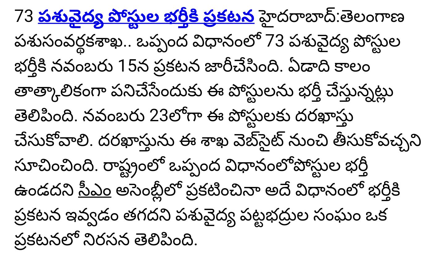 TS Veterinary Assistant Surgeon Application, Notification @ gahd.nic.in
