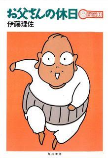 [伊藤理佐] お父さんの休日 第03巻