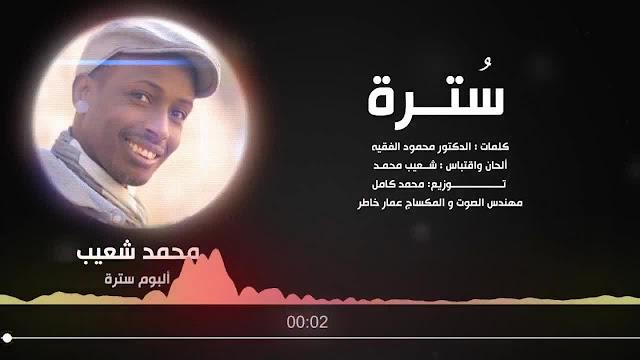 البوم محمد شعيب سترة 2018