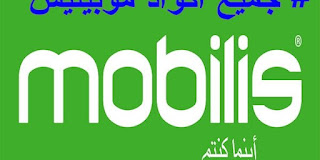 جميع رموز واكواد وتغيير المكالمات في موبيليس 2018,Tous les codes Mobilis et la méthode de renvoi d'appel,