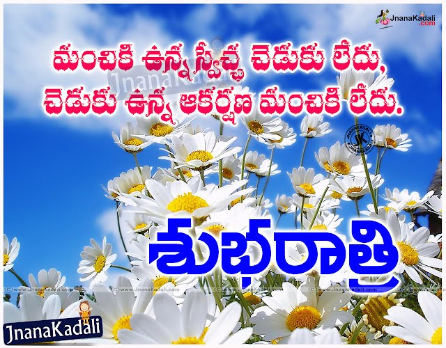 Good Night images in Telugu, Telugu Subha Raathri Images, Best Good night Quotes in Telugu, Telugu Good Night Wallpapers, Telugu Best Good Night Quotes, Best Good Night Thoughts in Telugu Language,Telugu good night greetings with quotations, Beautiful Telugu good night Thoughts text messages, Nice inspiring telugu lines for good night, Awesome telugu good night quotations for friends, new fresh latest trending online free downloads quotes messages texts lines sms whatsapp for friends quote lovers.