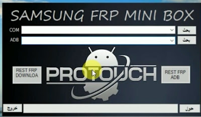 Samsung Frp Mini Box tool 2018 Full Latest Free Download | Remove samsung frp 2018