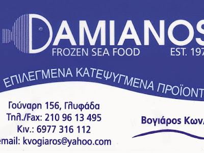 DAMIANOS ΒΟΓΙΑΡΟΣ ΚΩΝΣΤΑΝΤΙΝΟΣ - ΚΩΣΤΑΣ: >Δαμιανός : Τροφοδοσίες> Ψάρια> Αλιεύματα> Θαλασσινά >Κατεψυγμένα >Γλυφάδα > Ελληνικό> Αργυρούπολη > Βούλα > Νότια Προάστια > frozen sea food > Επιλεγμένα > Κατεψυγμένα > Προϊόντα > Βάρη > Βουλιαγμένη > Καλαμάκι > Άλιμος > Παλαιό Φάληρο > Ηλούπολη > Δάφνη > Υμηττός .