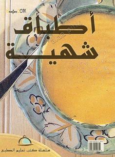 كتب الطبخ : تحميل كتاب أطباق شهية PDF