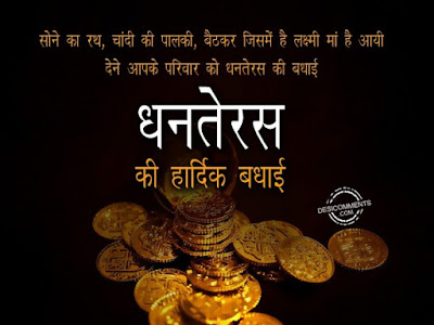 Happy Dhanteras Images, Happy Dhanters Wishes, Happy Dhanteras Messages, Happy Dhanteras Quotes