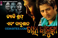Daha Balunga-Full Odia Movie